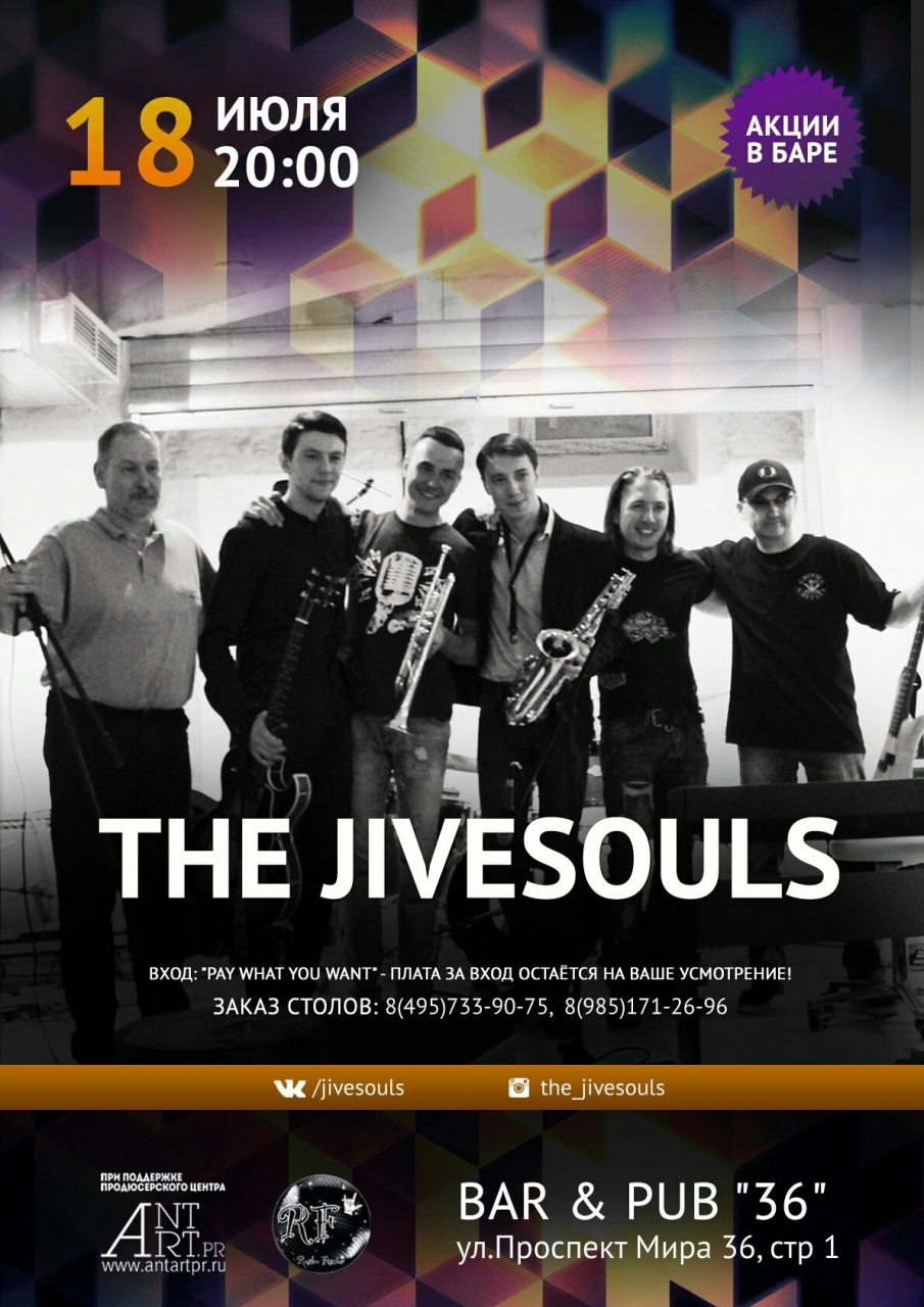 "Концерт группы ""The Jivesouls"""