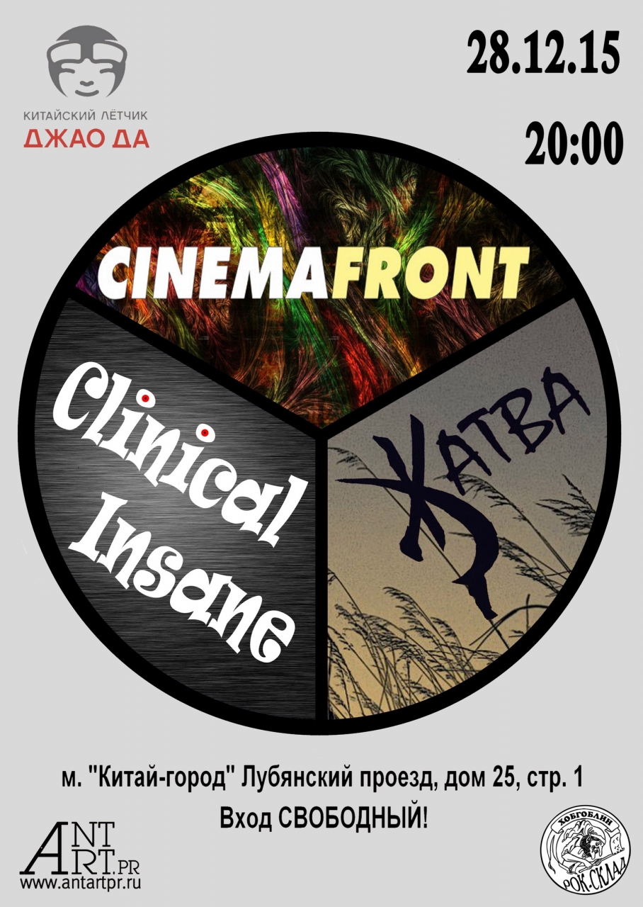 "CINEMAFRONT, ЖАТВА, CLINICAL INSANE в ""Джао Да"""