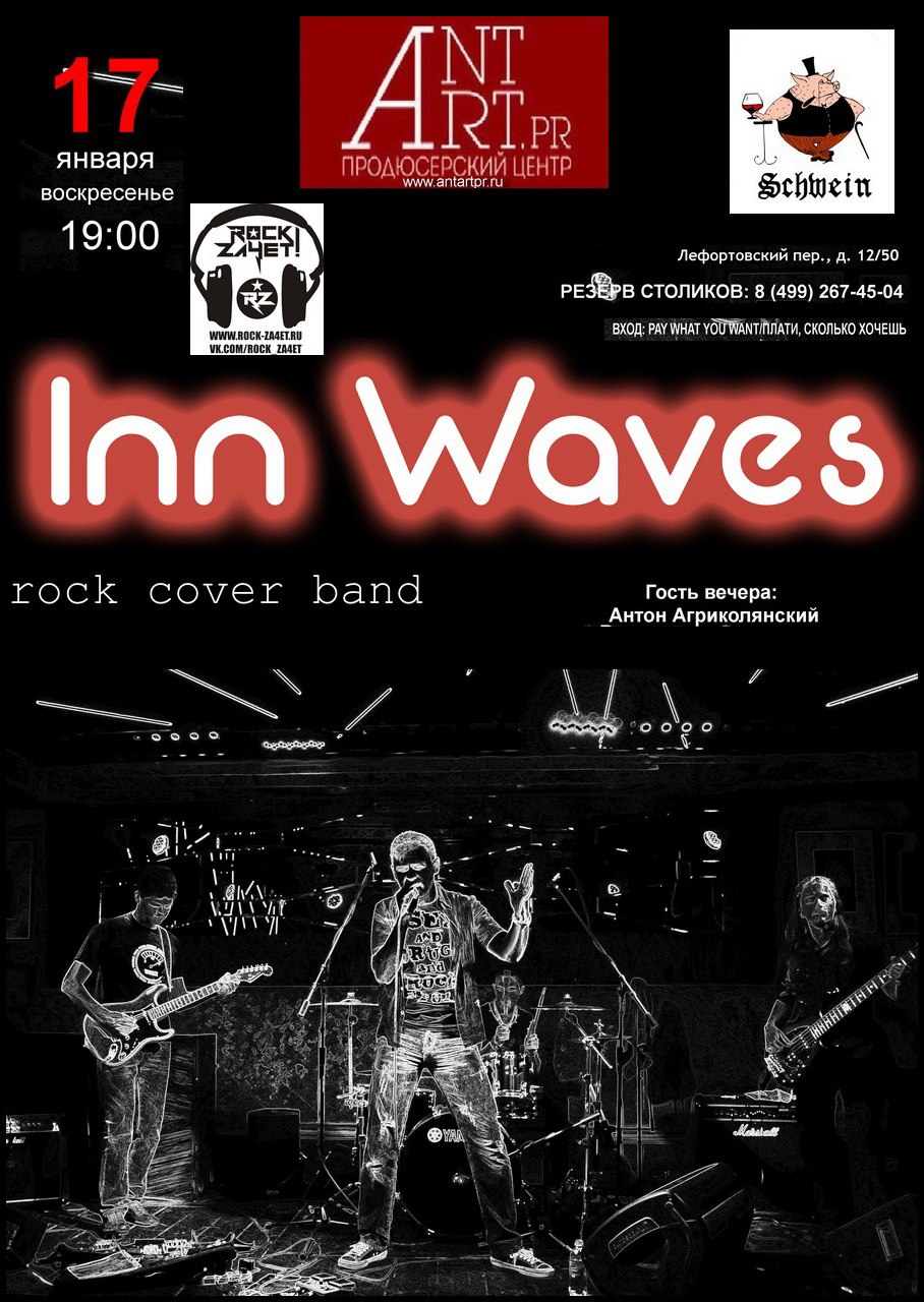 Inn Waves!!в Швайн!