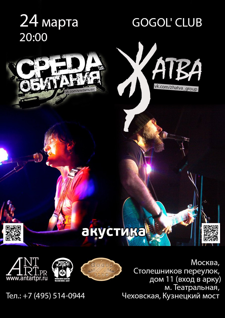 """Среда Обитания"" & ""Жатва"" в Gogol` Club!"