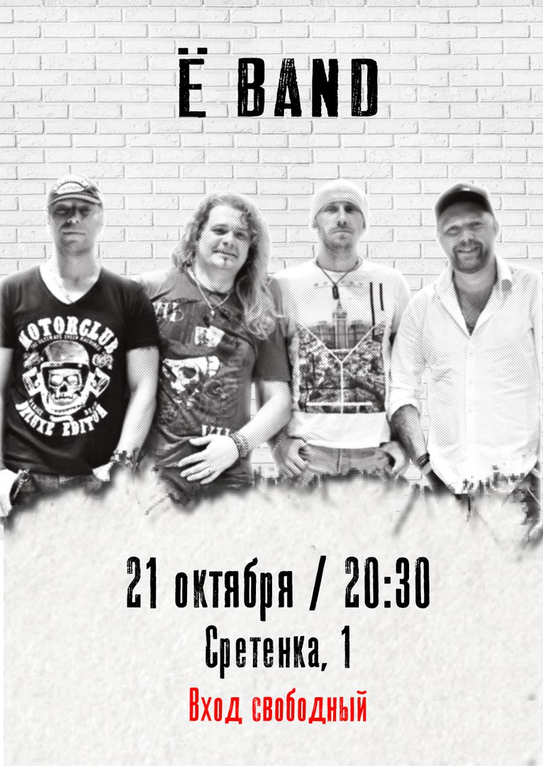21.10.2017 в Rock'n'Roll Bar ? BAND!