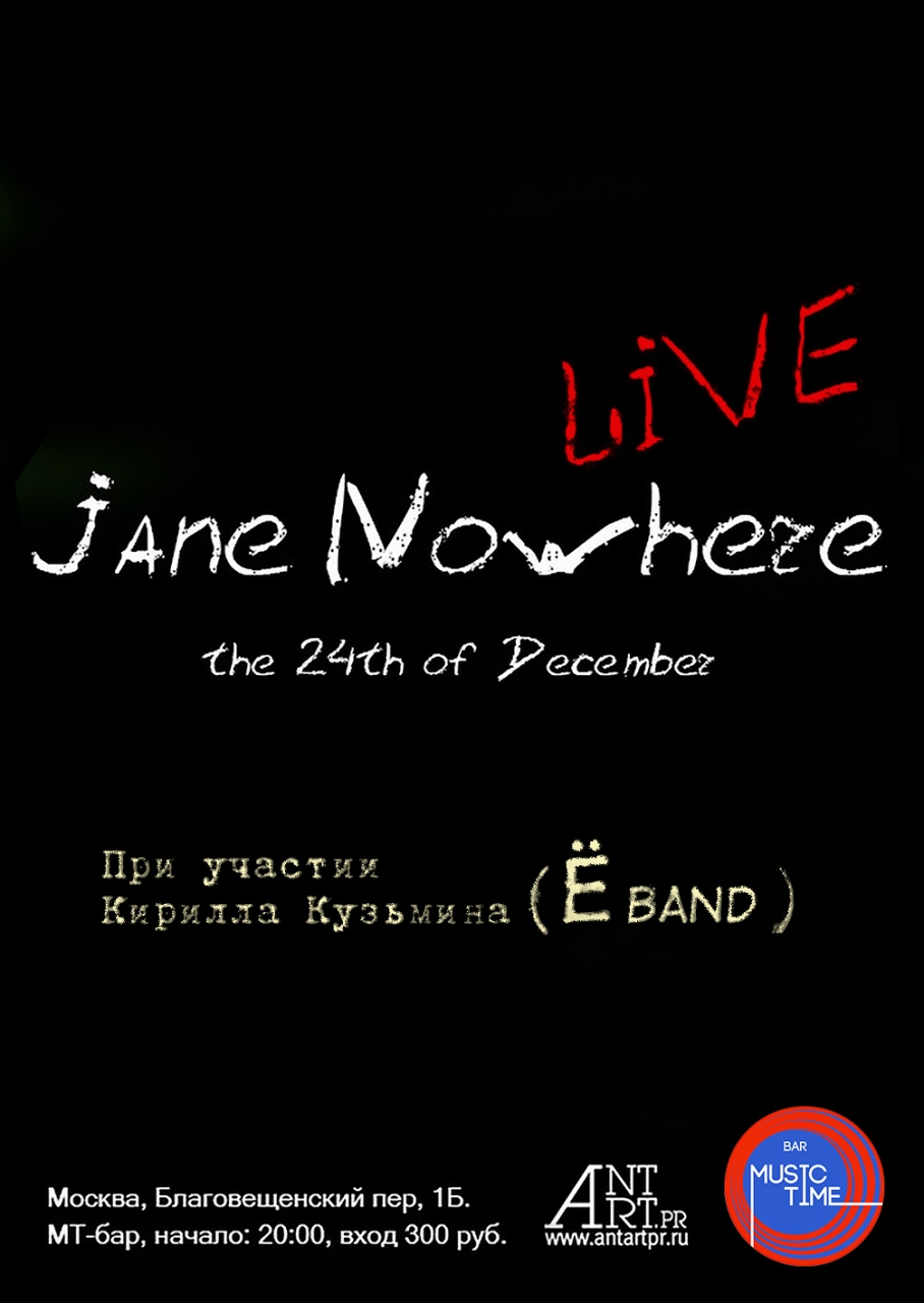 Jane Nowhere 24.12.2017 в МТ-бар