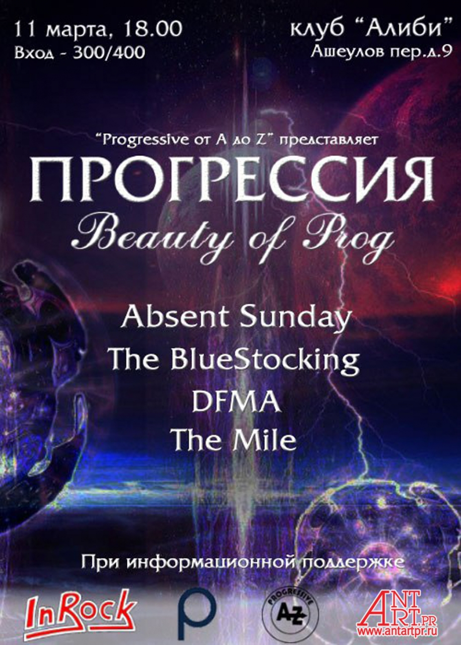 "Фестиваль ""Прогрессия - Beauty of Prog"" клуб Алиби г.Москва"